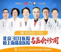4月8日-13日,北京301医院肝病专家